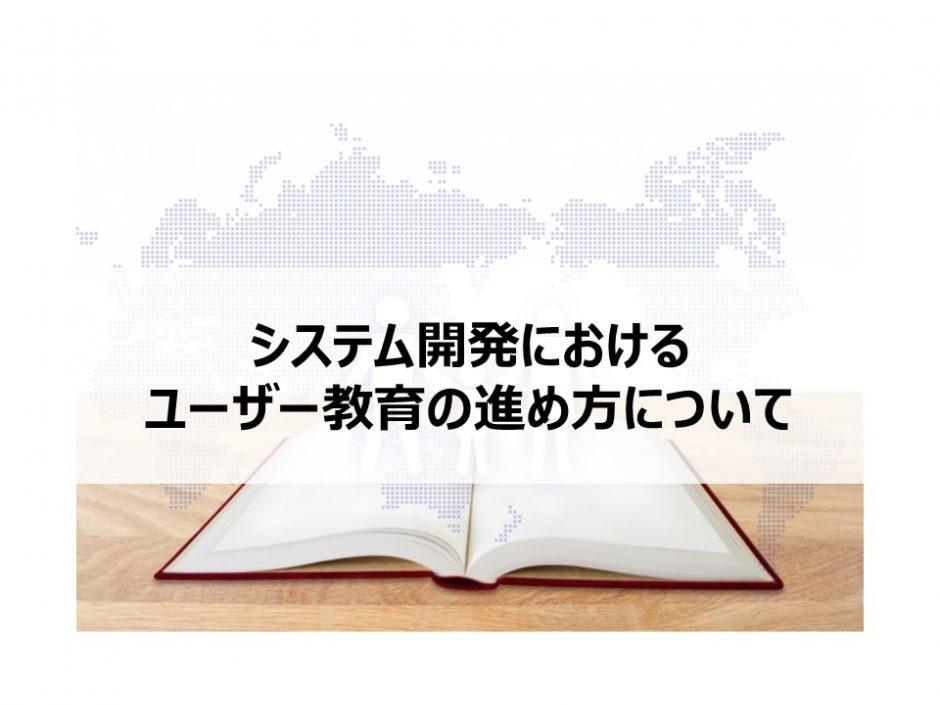 システム開発におけるユーザー教育