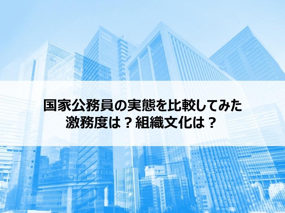【まとめ】国家公務員(12の中央省庁)の実態を比較してみた。激務度は?組織文化は?