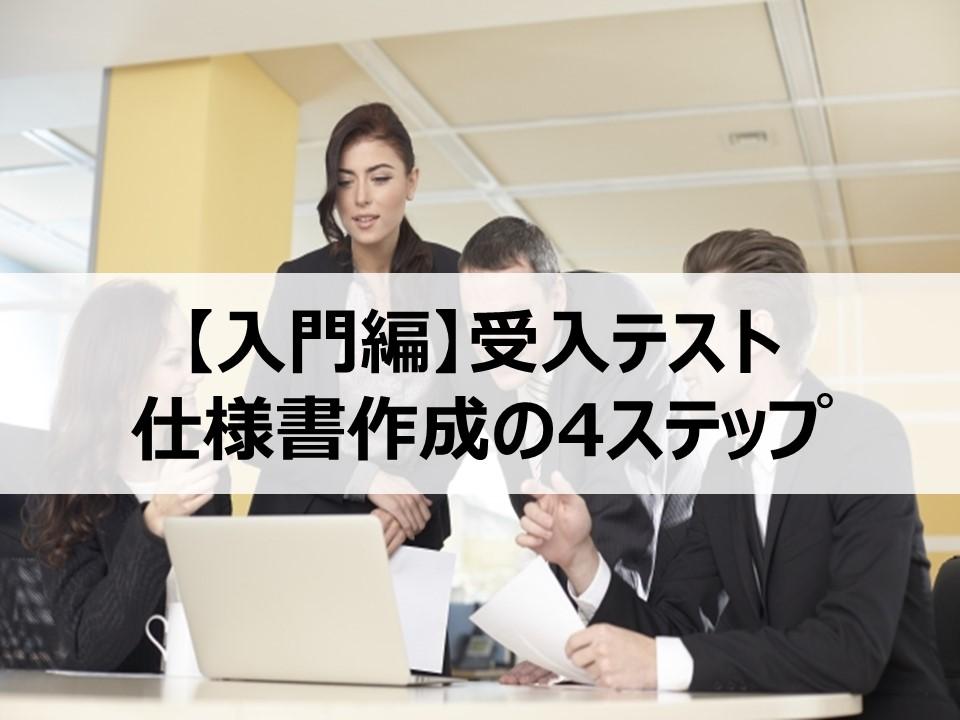 【入門編】受入テスト仕様書作成の4ステップ(シナリオ・テスト観点のサンプル有り)