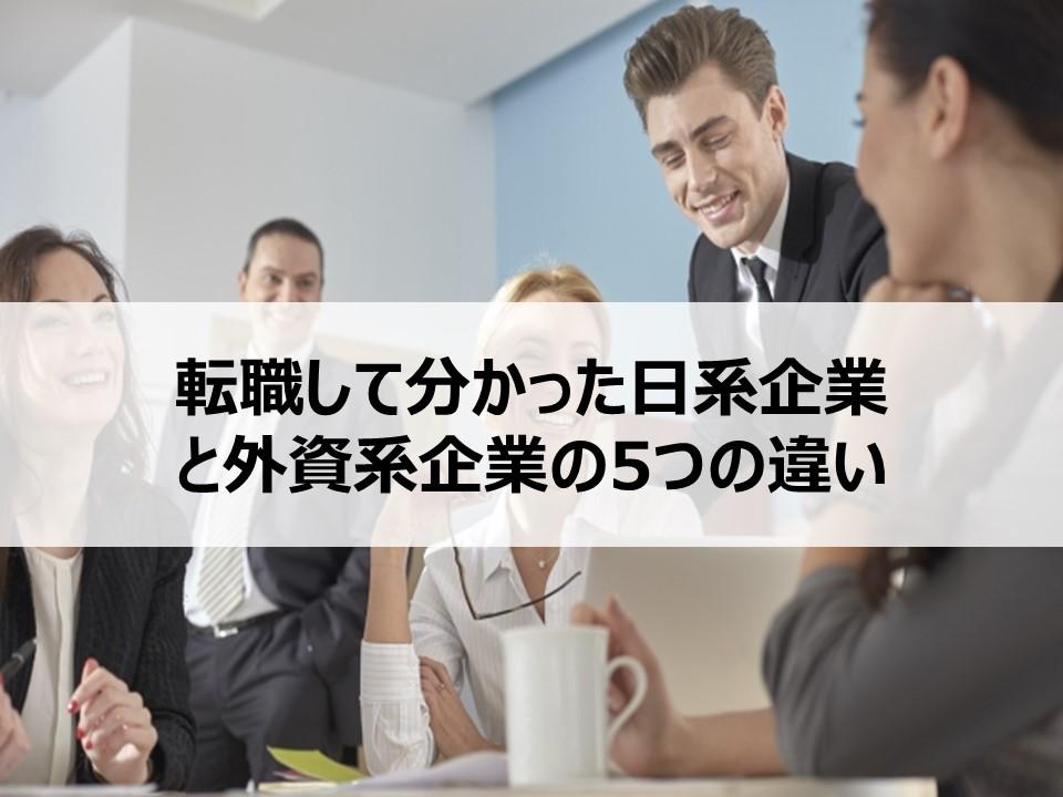 【実体験】日系企業から外資系企業に転職した私が実感した5つの違いについて