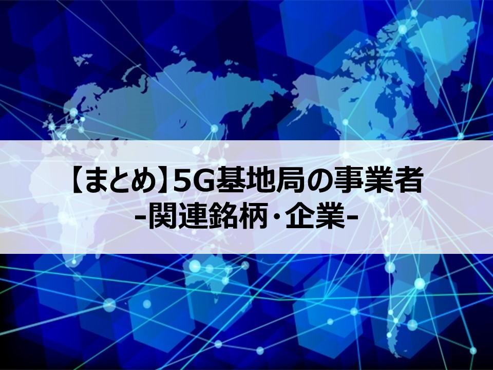 【まとめ】5Gで注目すべき関連事業者について-関連銘柄・企業-