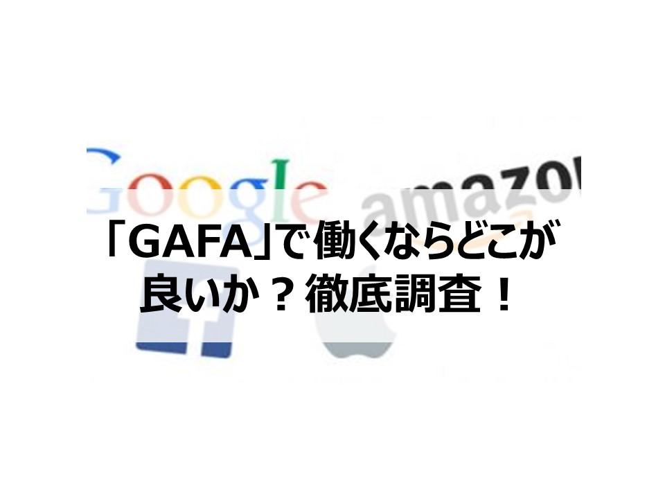 GAFAに就職したい人必見!面接前に覚えておくべき各社の特徴