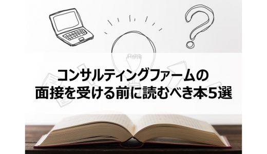 【おすすめ5選】コンサルタントに転職したい人が読むべき本