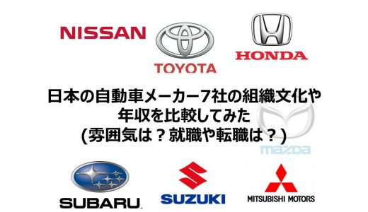【まとめ】日本の自動車メーカー7社の特徴や年収を口コミで比較してみた