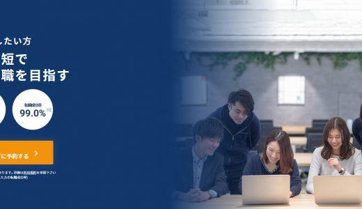 プログラミングスクールTECH CAMPを口コミ・評判から徹底分析