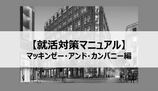 【企業分析】 マッキンゼー・アンド・カンパニーとはどんな会社なのか?