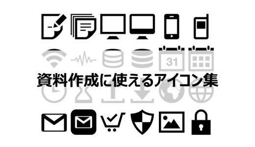 パワーポイントなどに無料で使えるフリーアイコン集【全て商用利用可】