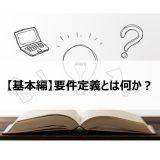 【基本編】要件定義とは何か?