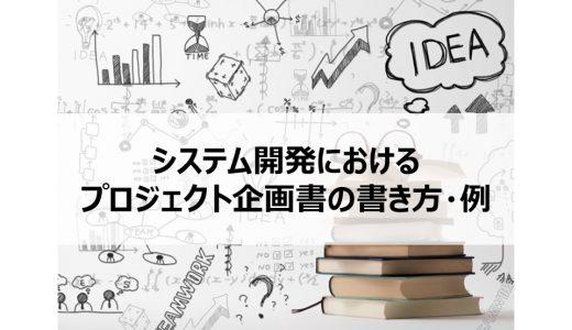 【サンプルあり】システム開発におけるプロジェクト企画書の書き方を解説します
