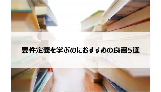 【入門編】初めて要件定義をやる人におすすめの良書5選を紹介します