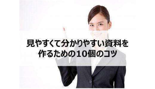 【入門編】資料作成が苦手な人が最低限押さえておきたい10個のコツ