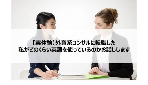 【実体験】外資系コンサルに転職した私がどれくらい英語を使っているのかお話しします