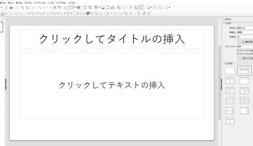 【全て無料】パワーポイントの代わりに使えるプレゼンテーションソフト5選を紹介します