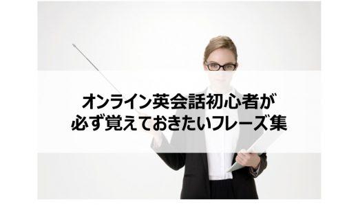 【シーン別】オンライン英会話初心者が必ず覚えておきたいフレーズ集