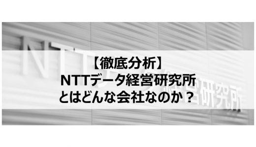【企業分析】NTTデータ経営研究所とはどんな会社なのか?