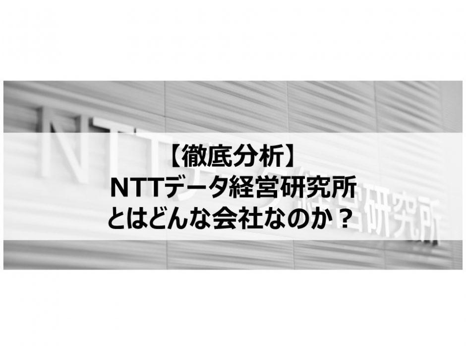 【企業分析】NTTデータ経営研究所とはどんな会社なのか