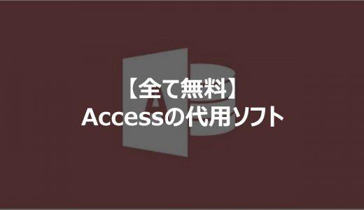 Microsoft Accessの代わりに無料で使えるデータベースソフトを紹介します