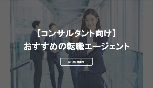 【登録必須】コンサルタントに転職したい人におすすめのエージェント5選
