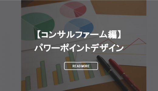【コンサルファーム編】パワーポイントデザイン例まとめ
