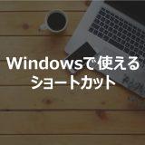 windowsで使えるショートカット