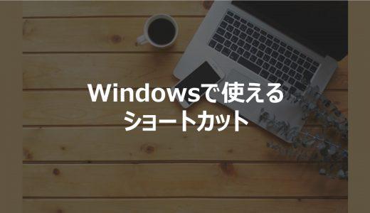 【中級者向け】仕事が3倍速くなる!Windowsで使えるショートカット31選