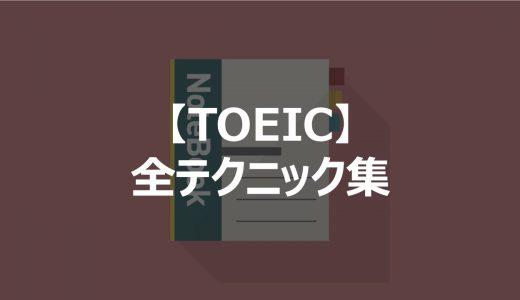 【まとめ】TOEICで使える!Part別の全テクニック集