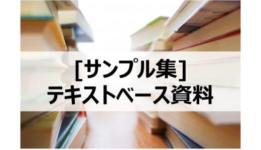 【まとめ】テキストベースの資料作成に役立つサンプル集