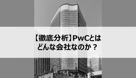 【企業分析】プライスウォーターハウスクーパース(PwC)とはどんな会社なのか?