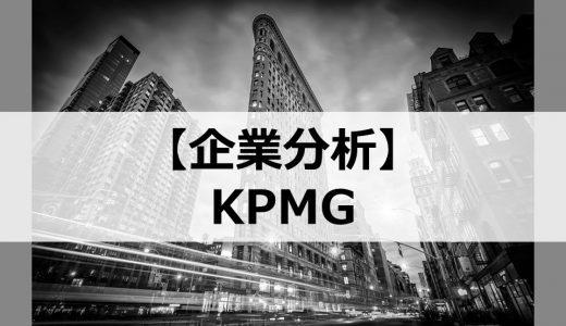 【企業分析】KPMGコンサルティングとはどんな会社なのか?