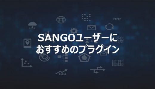 【9選】SANGOを使っている人におすすめのプラグイン