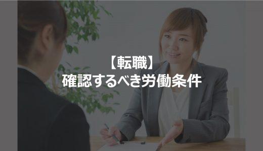 【徹底解説】転職する際に確認するべき労働条件のポイント