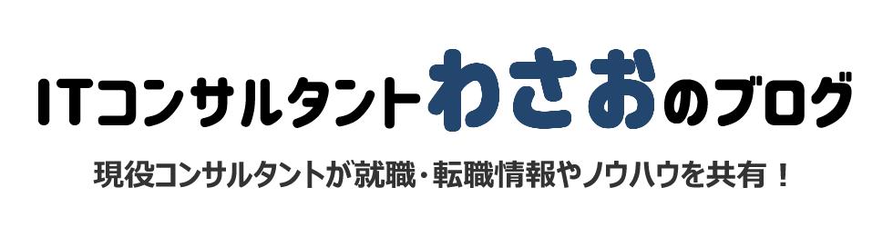 ITコンサルタント わさおのブログ