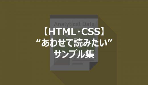 【HTML・CSS】「あわせて読みたい」のサンプル集
