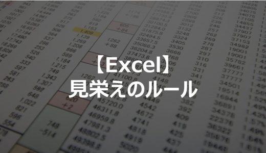 【まとめ】コンサルタントがエクセル資料を作成する際の見栄えのルール